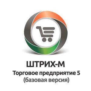 ШТРИХ-М Торговое предприятие 5 базовая