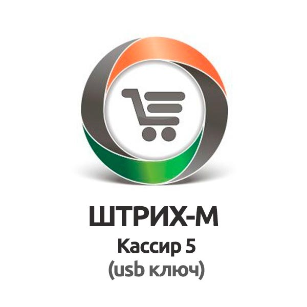 Штрих-М Кассир 5 usb
