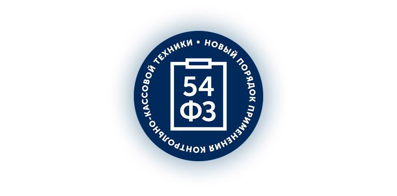 54 ФЗ - правила применения ККТ