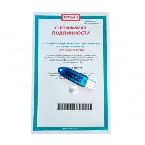 Рутокен Lite для ФНС (бумажный сертификат соответствия)